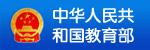中华人民共和国教育部门户网站