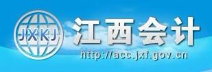 江西会计网