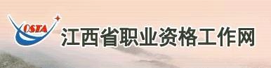江西省职业资格工作网