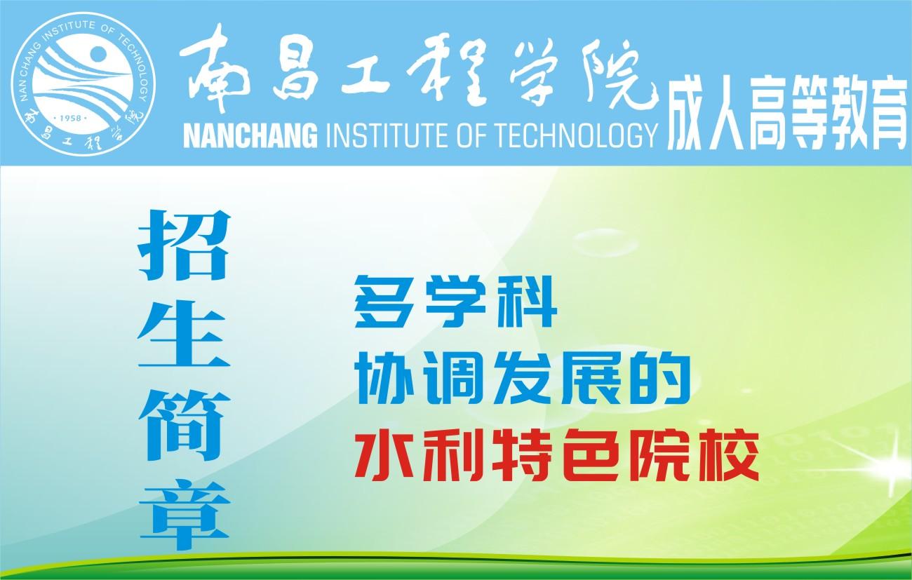 南昌工程学院成人高等教育招生简章