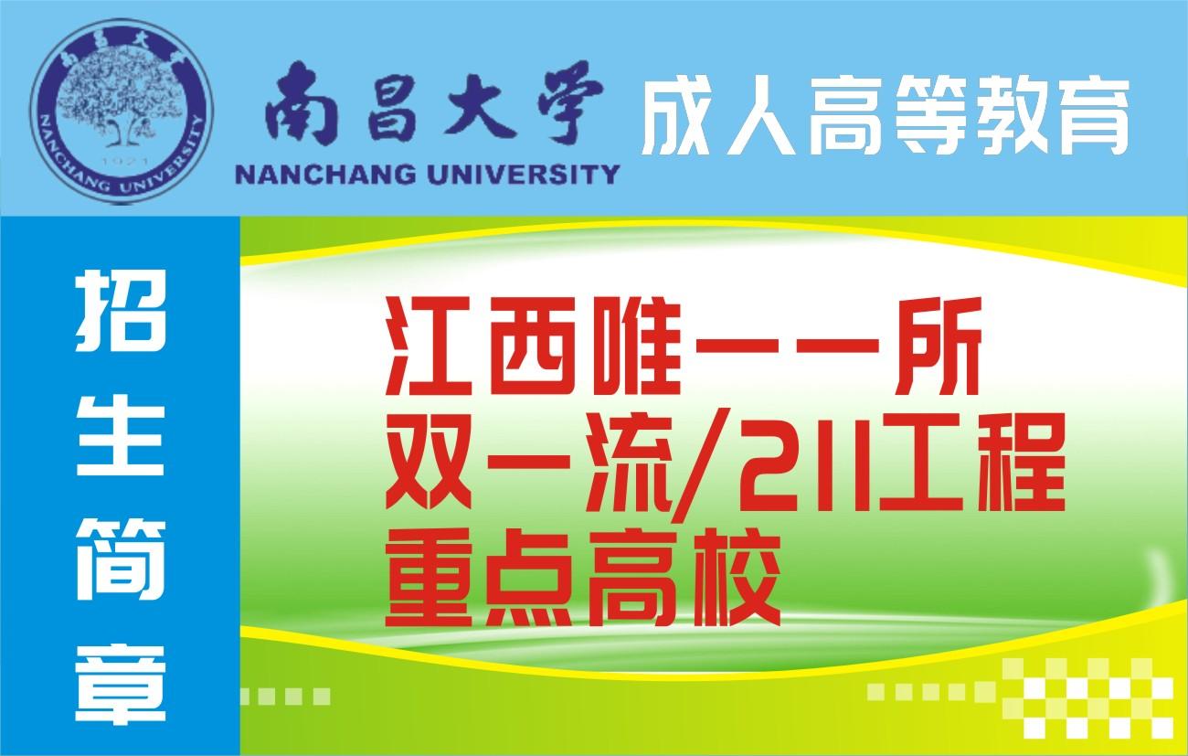南昌大学成人高等教育招生简章